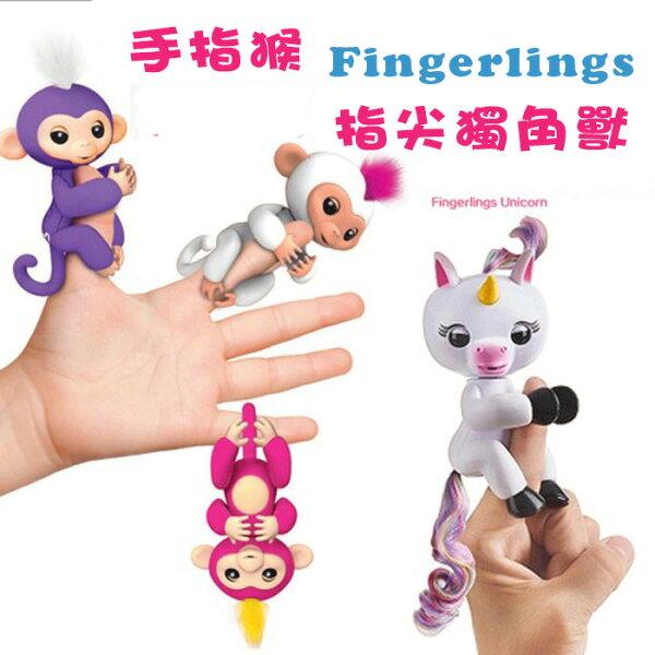 糖衣子輕鬆購【DZ0405】爆款手指猴獨角獸智能fingerlings電子智能觸感手指猴獨角獸指尖玩具