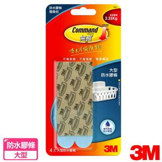 3M 無痕防水膠條大型(四片裝)