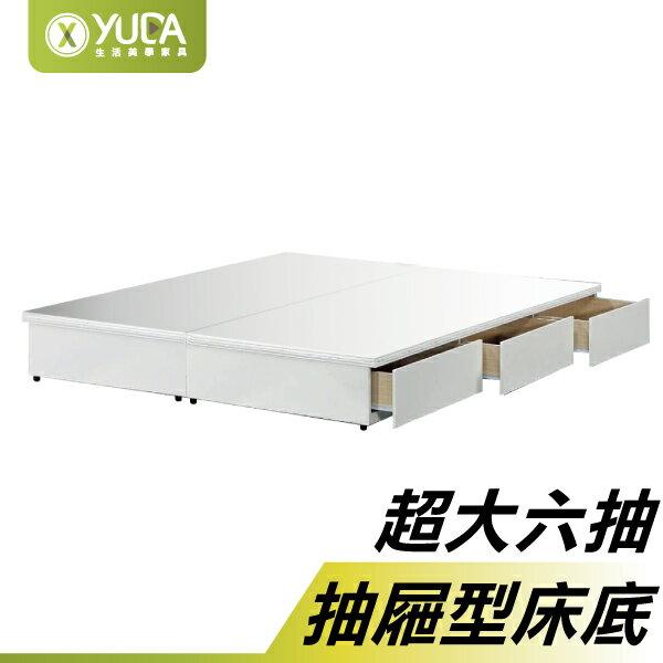 床底【YUDA】純白色 大6抽屜床底 (木心板製全六分全封底) 堅固耐用 3.5尺單人/5尺雙人/6尺雙人加大 床底/床架/床檯