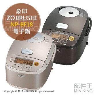 【配件王】日本代購 一年保 ZOJIRUSHI 象印 NP-BF18 電子鍋 IH壓力鍋 白金厚釜 兩色 10人份