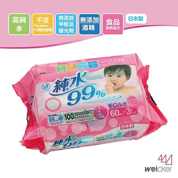 Weicker 唯可 純水99%日本製手口專用濕紙巾(3入)60抽★衛立兒生活館★