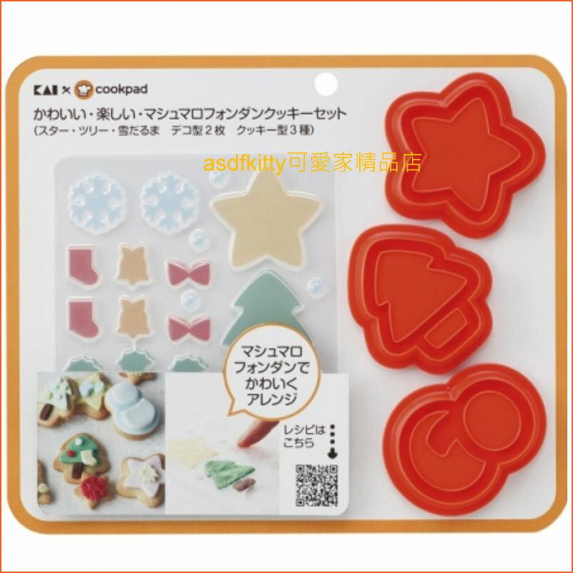asdfkitty可愛家☆貝印 COOKPAD 餅乾壓模型3入+棉花糖翻糖模型2入-聖誕節星星.樹.雪人-可放餡-日本製