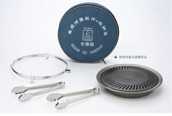【鄉野情戶外專業】 Wen Liang 文樑 |台灣| 無煙烤盤配件+收納袋/FS-360-1