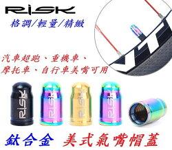 【美式氣嘴蓋】RISK Ti鈦合金頂級精緻超輕量 Titanium美規氣嘴帽蓋 汽車重機車摩托車自行車超跑