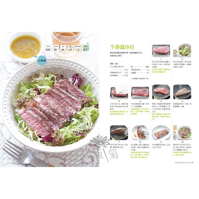 低醣生酮廚房:小小米桶親身實踐-不挨餓、超美味、好省時的健康享瘦配方! 2