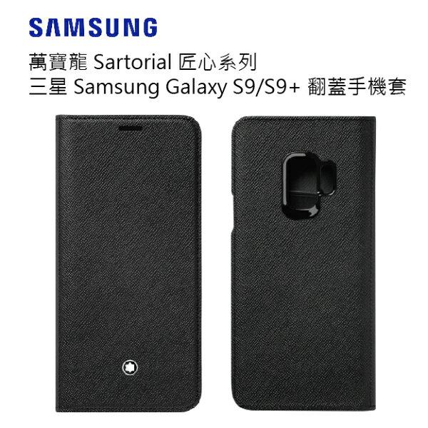 [滿3000加碼送15%12期零利率]萬寶龍Sartorial匠心系列三星SamsungGalaxyS9S9+翻蓋手機套