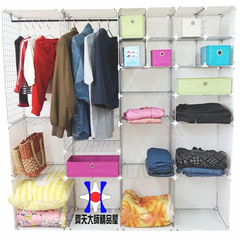 《齊天大師》 14英吋載重衣櫃 收納櫃子 百變組合衣櫥 組合收納櫃 防塵防潮組合衣櫃 組合儲物櫃 房間 衣櫃