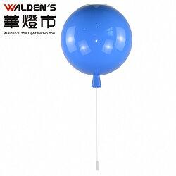 【華燈市】(藍)派對氣球吸頂燈 0501515 燈飾燈具 童趣燈房間燈小孩房餐廳嬰兒房