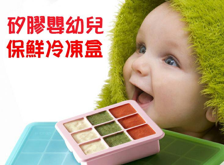 【省錢博士】寶寶輔食盒 / 矽膠嬰幼兒冷凍保鮮盒