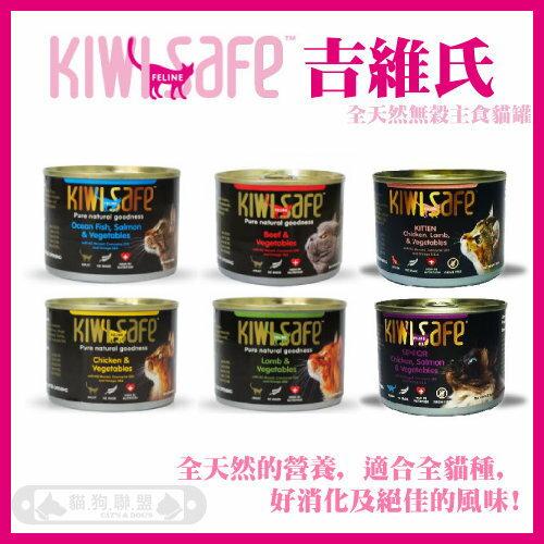KIWISAFE吉維氏〔無穀主食貓罐,6種口味,185g〕(單罐)