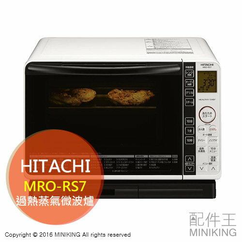 【配件王】日本代購 附中說 日立 HITACHI MRO-RS7 蒸氣 烘烤 微波爐 烤箱