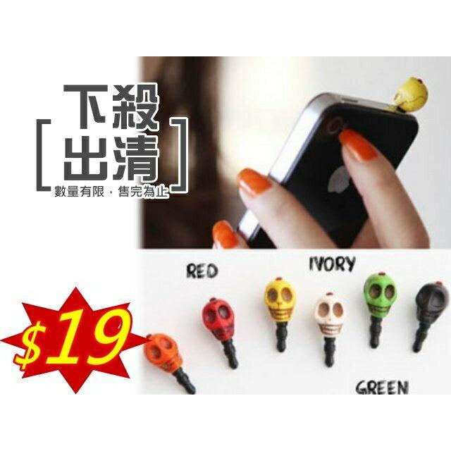 【下殺出清×只要19元】骷髏頭 造型 鑽石 防塵塞 Zenfone5 HTC new one M8 紅米機 耳機塞 朋克