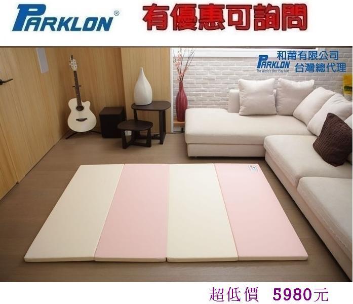 美馨兒* Parklon-大馬卡龍4色摺疊墊200*140*4cm 粉色 5980元