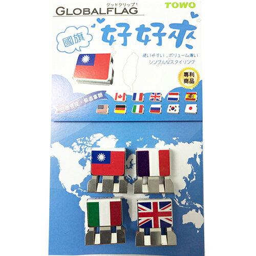 東文(台英法義)國旗好好夾4入 S 13mm(小) 4入/包