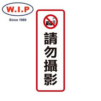 【W.I.P】800系列標示牌-請勿攝影811台灣製個