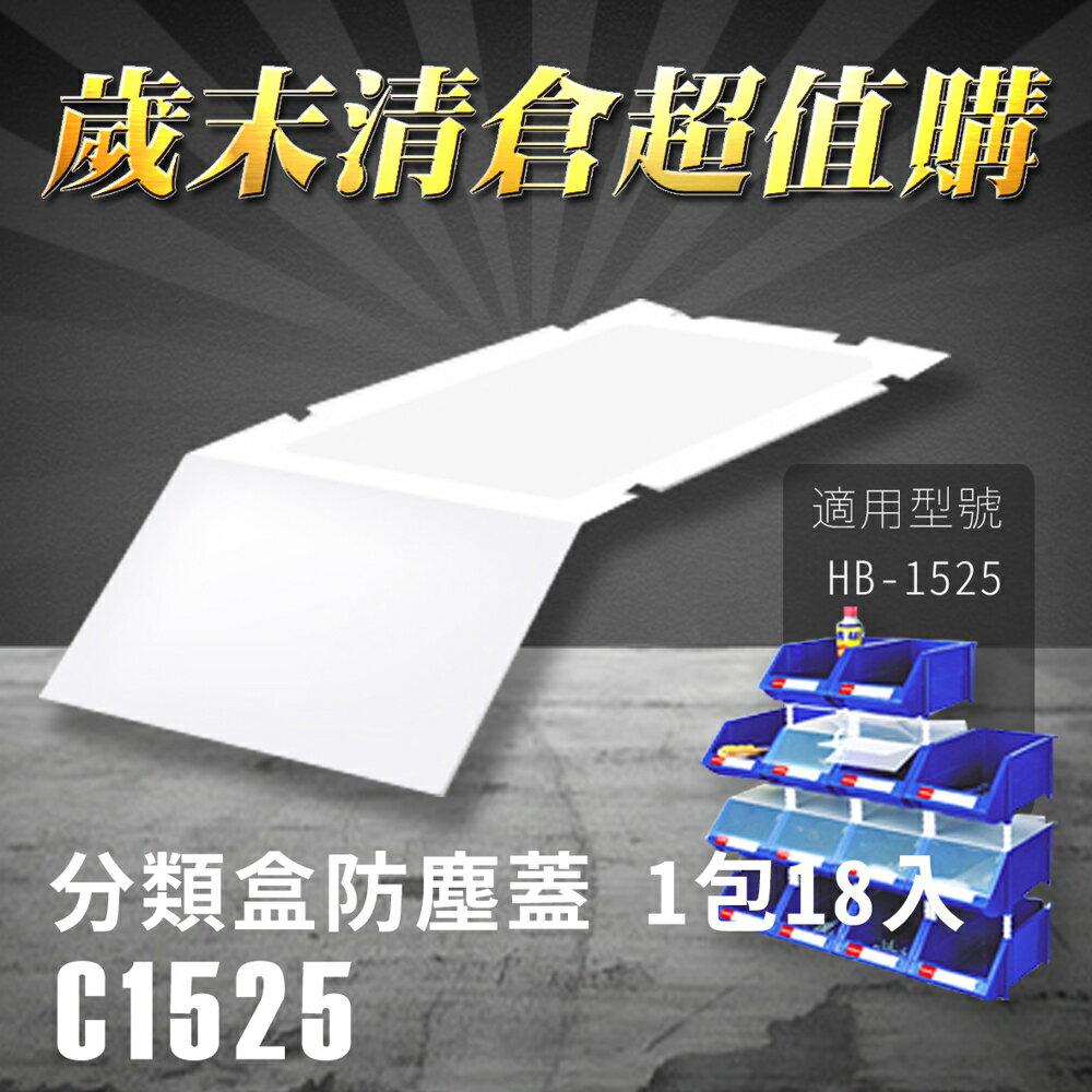 【歲末清倉超值購】 樹德 分類整理盒 防塵蓋 C-1525 (18入/包)HB-1525專用 彈簧固定設計