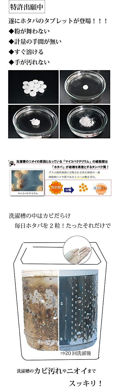 日本抗菌綜合研究所 HOTAPA 天然貝殼粉 洗衣槽抗菌清潔錠 100 / s55480。日本必買 樂天代購 (1080*0.1)。件件免運 4