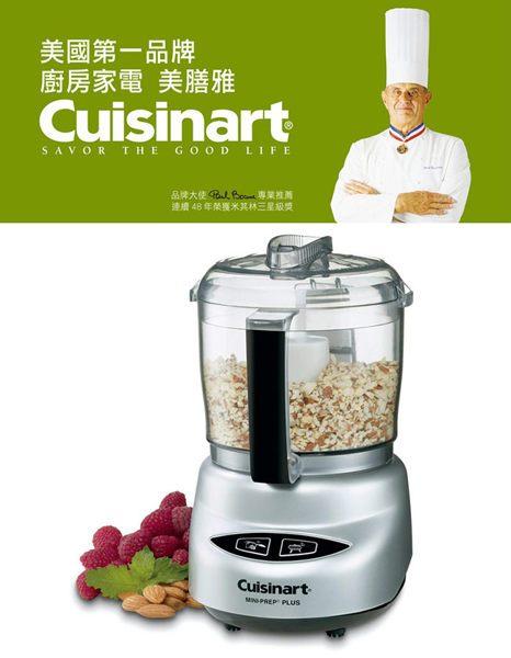 美國Cuisinart 美膳雅迷你食物調理機 DLC-2ABCTW 1