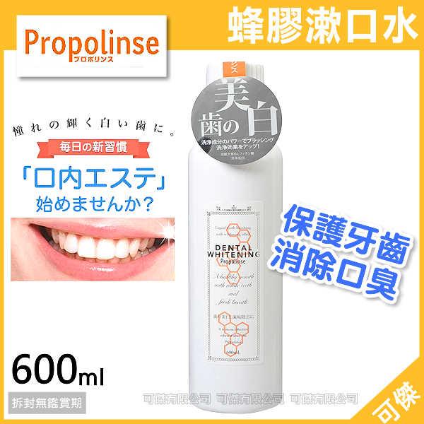 可傑 日本 Propolinse 蜂膠潔白漱口水 白瓶 600ml 大容量 清潔口腔 去除齒垢 健康牙齒 日本熱賣!