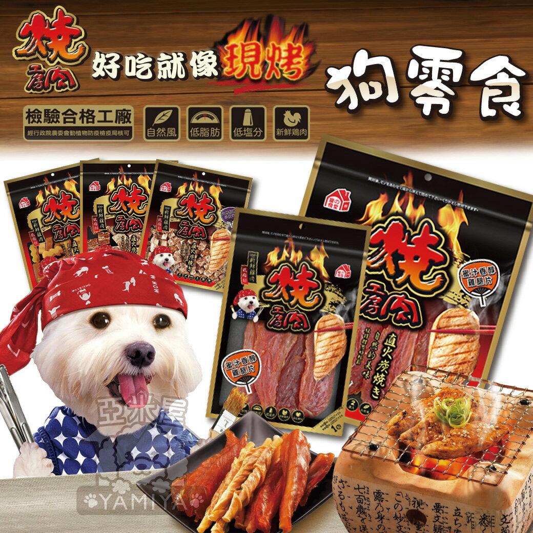 🔥燒肉工房(大包裝/內有2小包) 寵物零食 🔥燒肉工房全系列 狗零食 雞肉片 肉條 最新效期《亞米屋Yamiya》