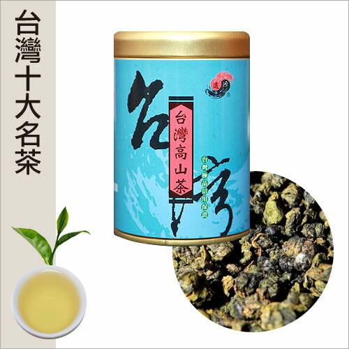 【台灣十大名茶】台灣高山茶-Taiwan High Mountain Tea