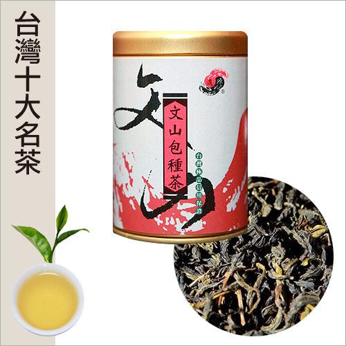 【台灣十大名茶】文山包種茶-Wenshan Pouchong Tea-范平教授監製★ - 限時優惠好康折扣