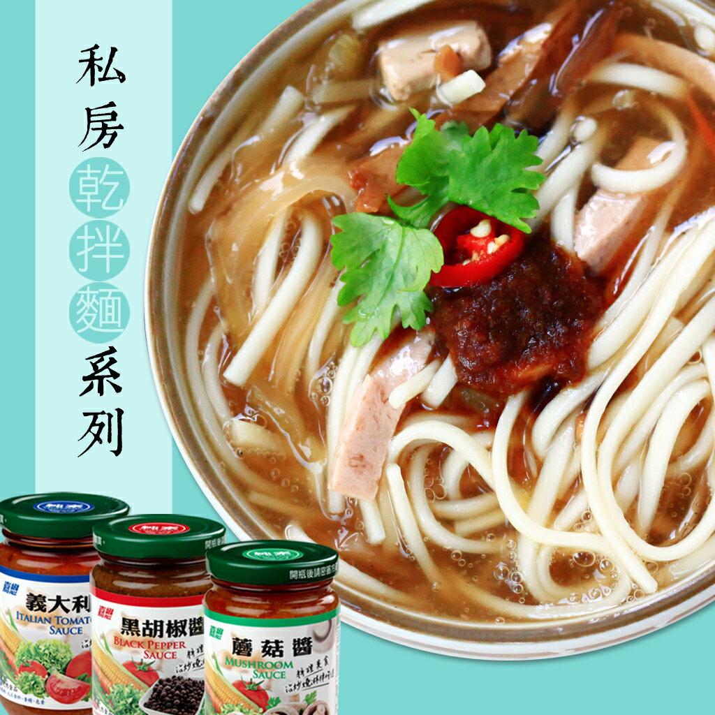 【三風麵館】2入百福麵+1罐全素拌醬(3款拌醬任選) 0