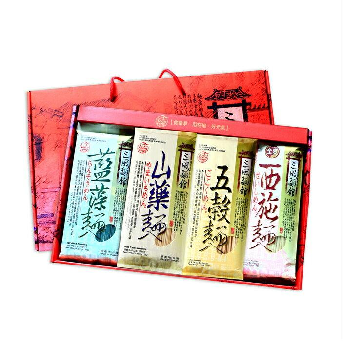【三風麵館】養生麵精緻禮盒★送禮最佳選擇 1