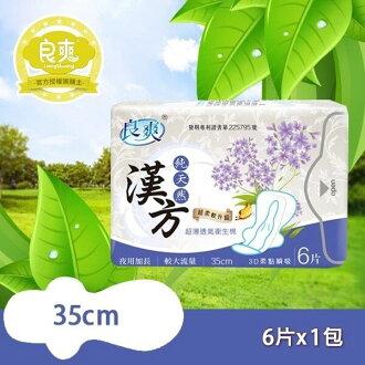 【良爽-新花系列】純天然漢方 夜用加長型 衛生棉 35cm*6片/包《新花夜用加長》