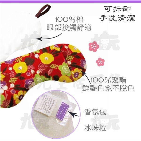 【九元生活百貨】日本製 香氛冰溫眼枕/櫻桃香 目枕 舒壓 冰溫眼罩 日本直送