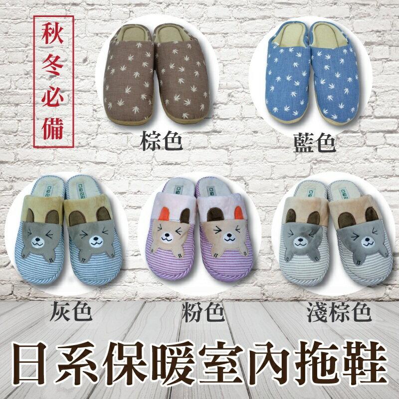 ~加贈可愛 USB 暖手滑鼠墊~ 款式x1~A款 日系保暖室內拖鞋  絨毛拖鞋 情侶鞋 家