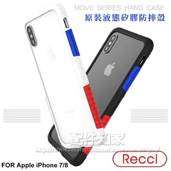 【邁動液態框殼】AppleiPhone78A1660A1778A19054.7吋耐髒防滑抗摔矽膠防摔殼保護套-ZY