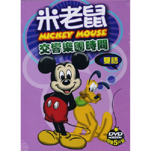 ~超取299 ~米老鼠~交響樂團時間DVD  5片裝
