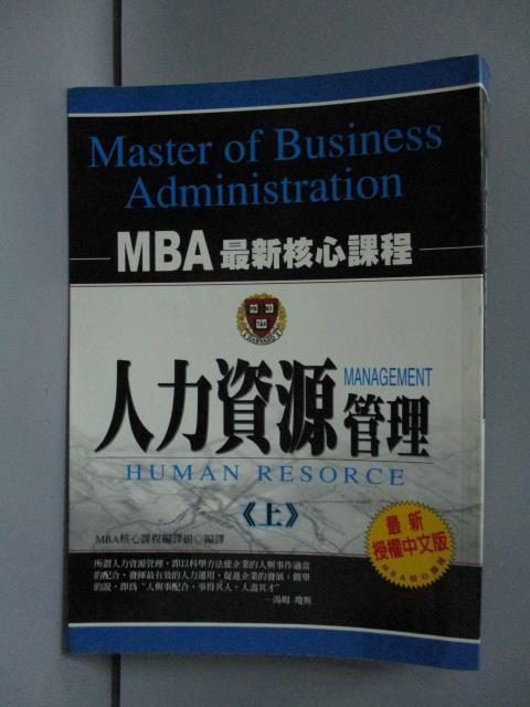 【書寶二手書T1/財經企管_LIW】人力資源管理 (上)_MBA核心課程編譯組