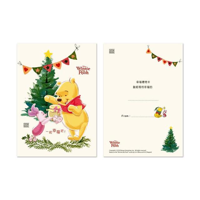 一起幸福吧!小熊維尼幸福魔法書1+2禮物書典藏版(附贈限量版維尼陪你幸福禮物卡) 1
