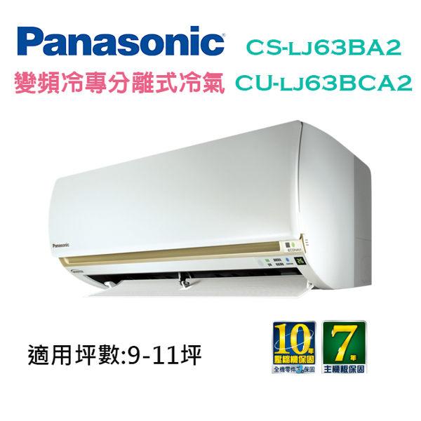 【滿3千,15%點數回饋(1%=1元)】Panasonic國際牌9-11坪變頻冷專分離式冷氣CS-LJ63BA2CU-LJ63BCA2
