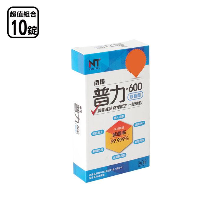 【南璋普力600】快速錠x10錠/盒