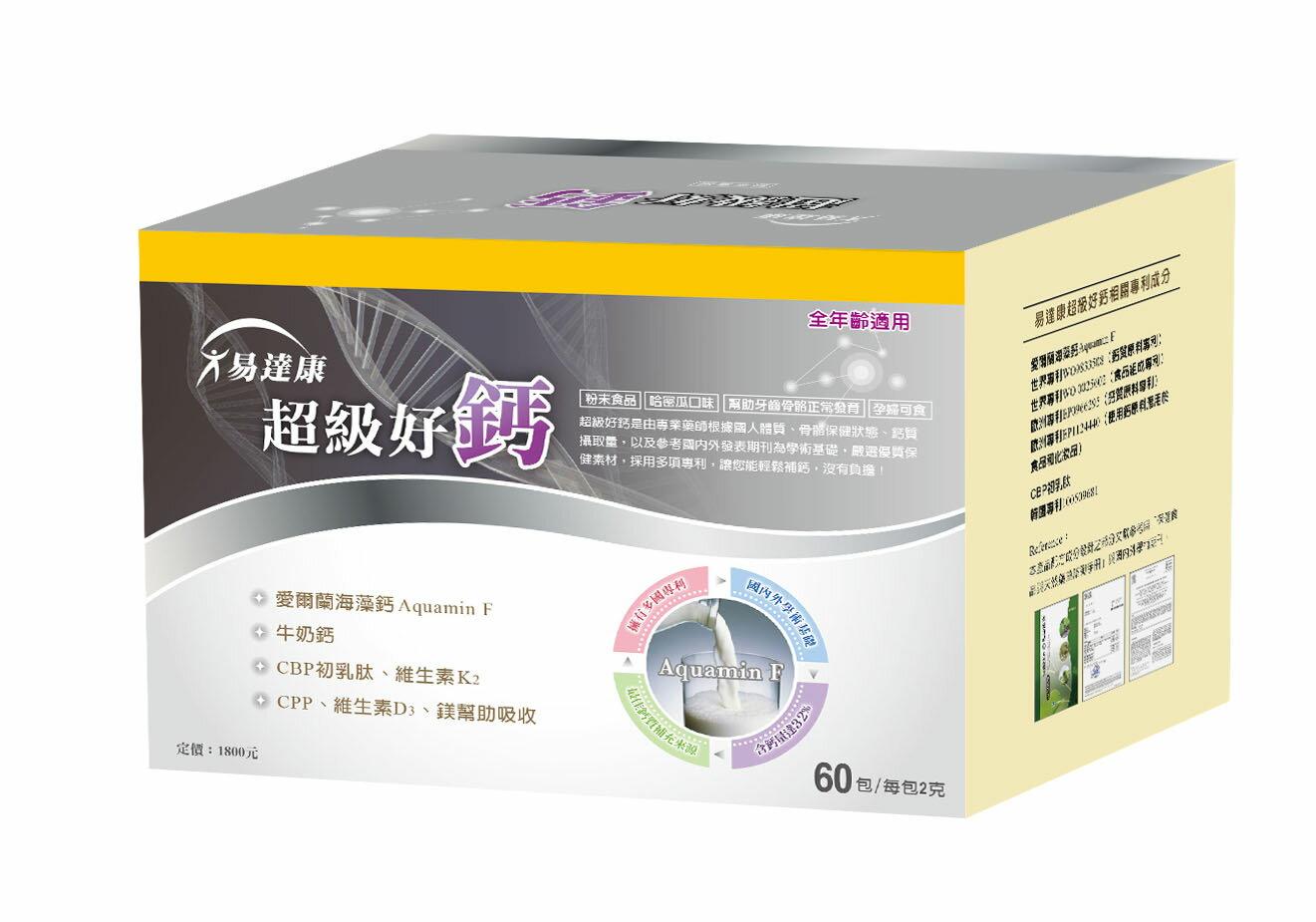 【本月品牌滿$4000再送比菲龍根菌1盒(30包)】【超值組-加量送10小包】台灣【易達康】超級好鈣(60入/盒)