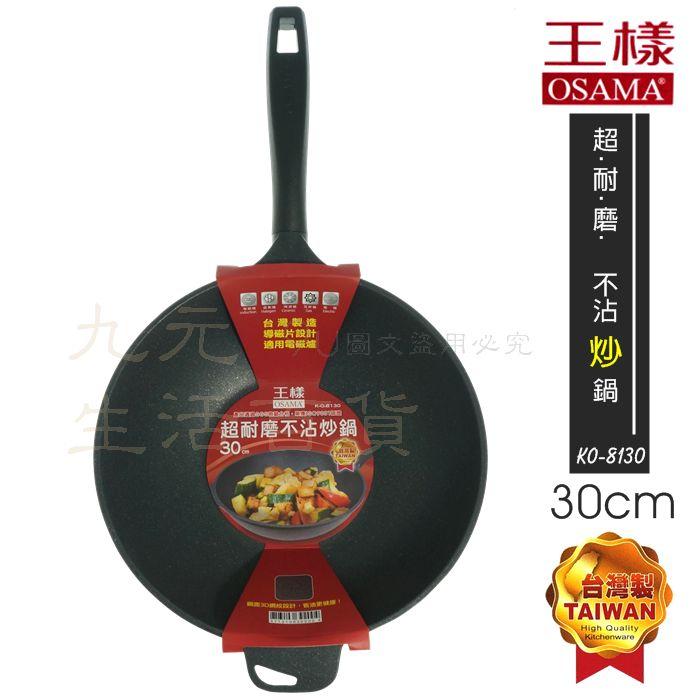 【九元生活百貨】王樣 超耐磨不沾炒鍋/ 30cm 不沾鍋 適用電磁爐 SGS 台灣製 KO-8130 OSAMA