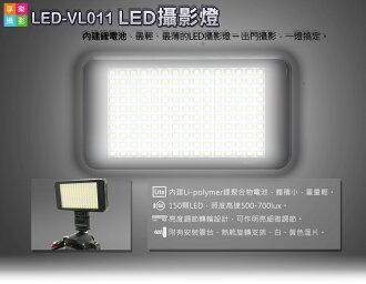 [享樂攝影]公司貨 樂華 ROWA LED-VL011 內建鋰電池 LED攝影燈 直播 錄影燈 機頭燈 太陽燈 口袋燈