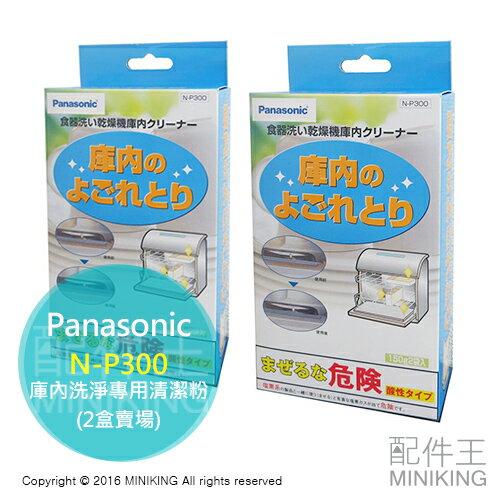 【配件王】現貨 日本代購 Panasonic 國際牌 N-P300 洗烘碗機清潔粉 2盒 共600g 適 TR8 TM9 TCR3