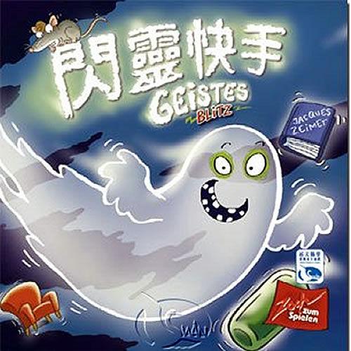 【新天鵝堡桌遊】閃靈快手 Geistesblitz - 中文版