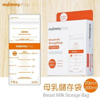 ★衛立兒生活館★媽咪小站MAMMY SHOP 母乳儲存袋/冷凍袋-200ml可站立型(20入)