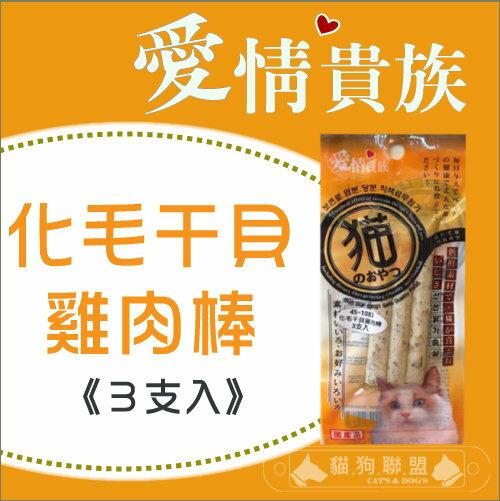 +貓狗樂園+ 愛情貴族【化毛干貝雞肉棒。九種口味。3支入】50元