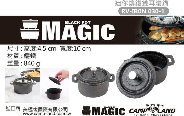 露營趣:【露營趣】中和MAGICRV-IRON030-1迷你鑄鐵雙耳湯鍋10cm荷蘭鍋玉子燒居家裝飾禮品精品組