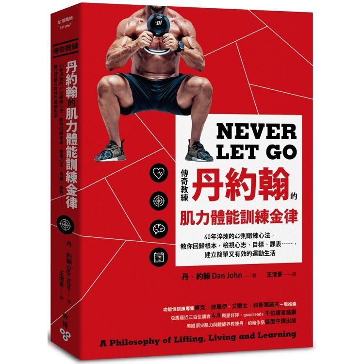 傳奇教練丹約翰的肌力體能訓練金律:40年淬煉的42則鍛練心法,教你回歸根本,檢視心志、目標、課表…… 0