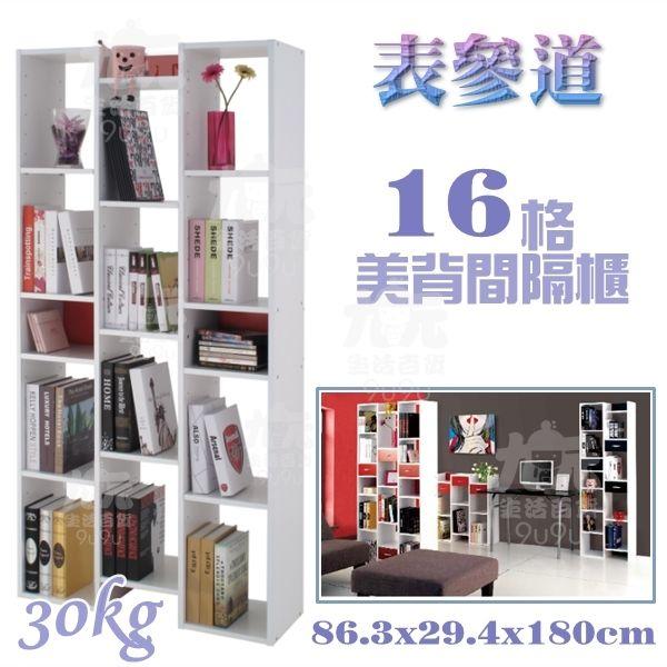 【九元生活百貨】表參道 16格美背間隔櫃 機能櫃 書櫃牆