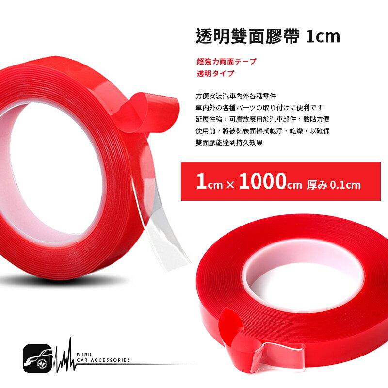 DY53【透明雙面膠帶 1cm】果凍雙面膠 壓克力膠 水晶膠帶 耐高溫 防水 黏性強 無殘留 | BuBu車用品