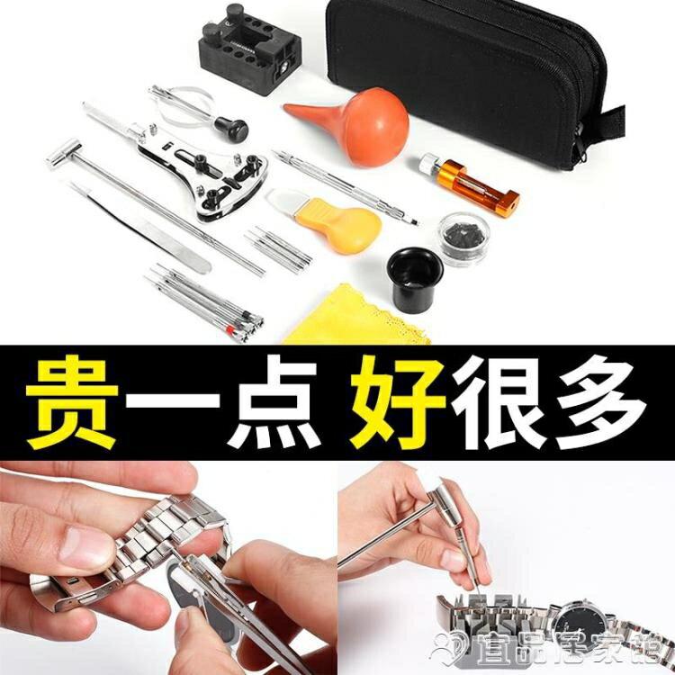 修表工具 修表工具套裝專業手表后蓋開蓋器維修拆卸表帶電池更換鐘表維修表