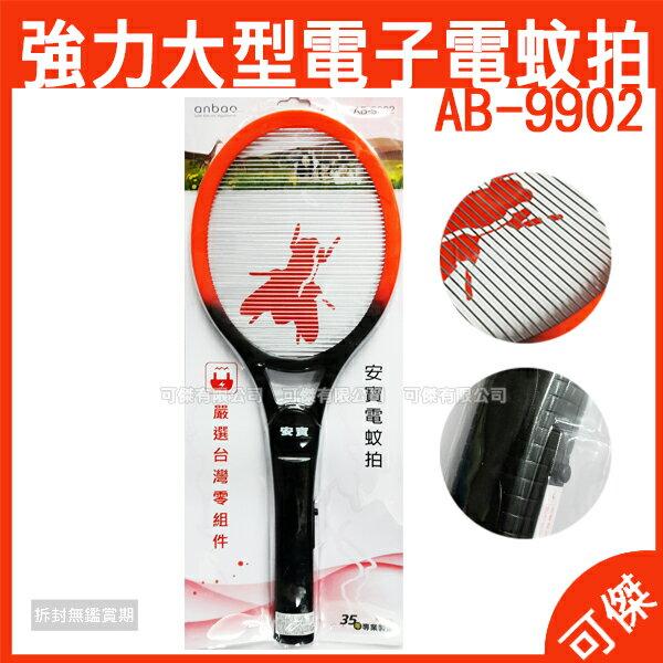 可傑 安寶 強力大型電子電蚊拍 AB-9902 電子電蚊拍 電蚊拍 網面具有自動除電的安全設計 安全安心使用